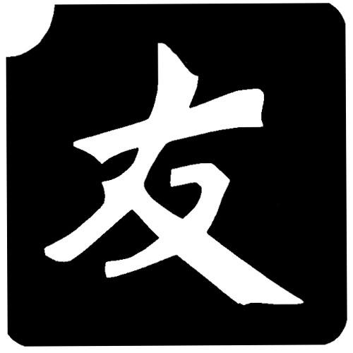 Tattoovorlage cooles Chinesisches Zeichen f. Freundschaft, 5,7x5,5 cm